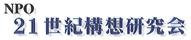 NPO 21世紀構想研究会
