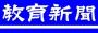 株式会社教育新聞社