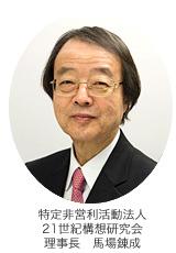 特定非営利活動法人 21世紀構想研究会 理事長 馬場錬成