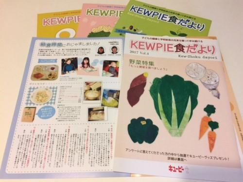 kewpie食だより2017・Vol.4