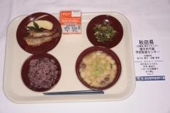 aki秋田ta2