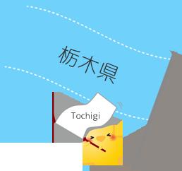 学校 休校 県 栃木