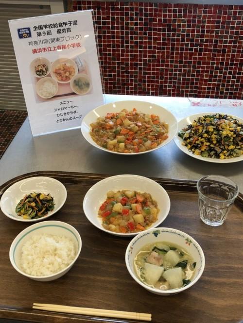 神奈川県の学校給食